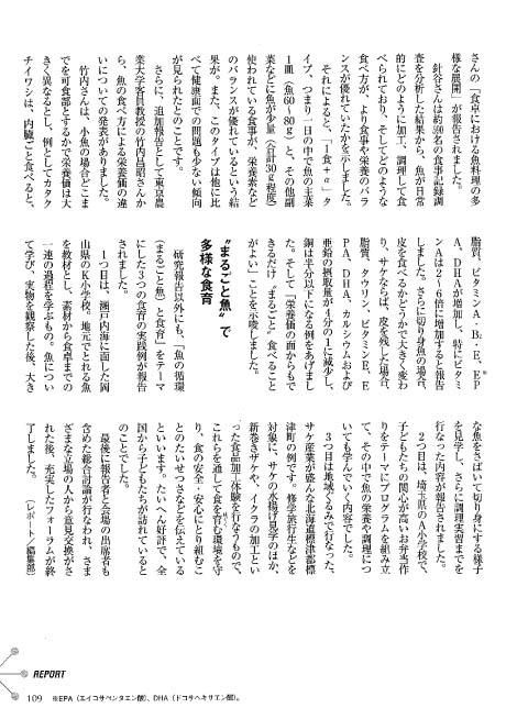 「魚と食育」フォーラム 栄養と料理 5月号-2
