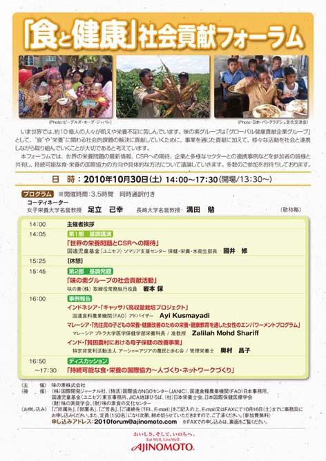 「食と健康」社会貢献フォーラム2010_味の素-1