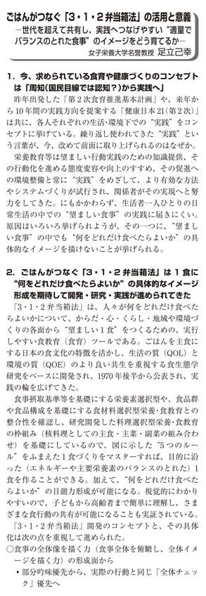 56-2 記事広告【最終掲載】20130204-3