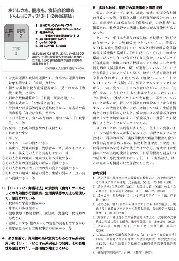 56-2 記事広告【最終掲載】20130204-4