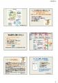 hp掲載韓国食生活教育専門家研修2014当日 [互換モード]-4