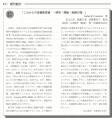 1228永井教授書評
