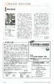 170130_0日本栄養士会雑誌書評-2